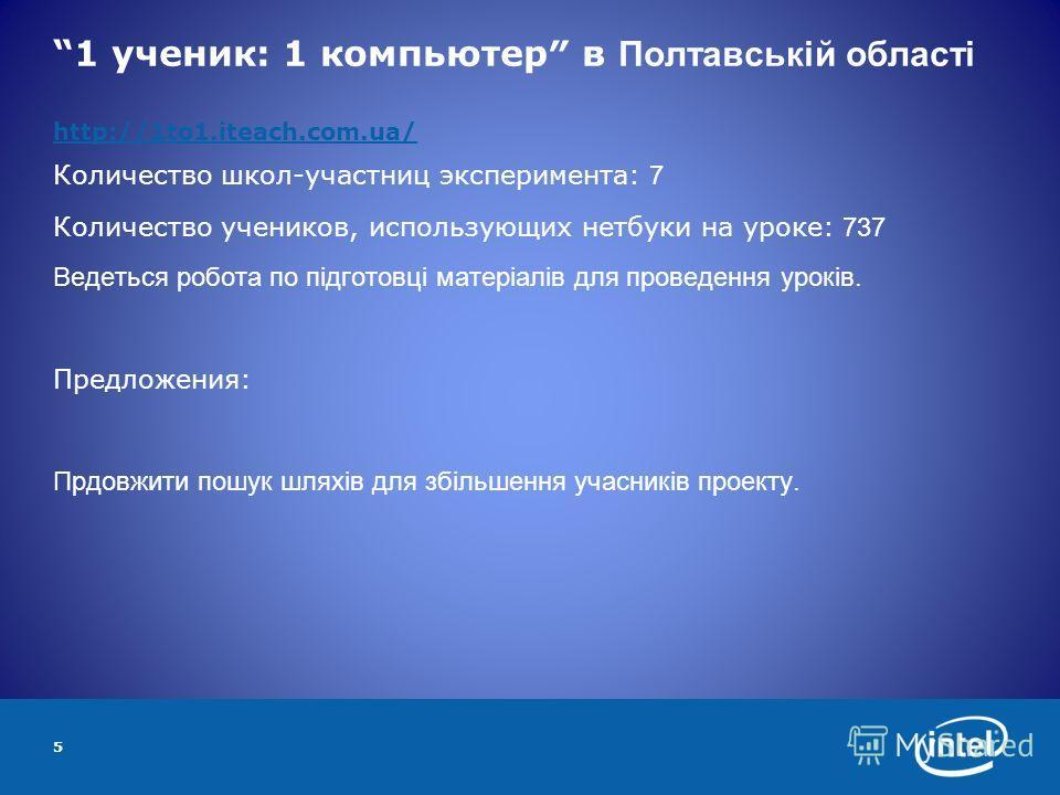 1 ученик: 1 компьютер в Полтавській області http://1to1.iteach.com.ua/ http://1to1.iteach.com.ua/ Количество школ-участниц эксперимента: 7 Количество учеников, использующих нетбуки на уроке: 737 Ведеться робота по підготовці матеріалів для проведення