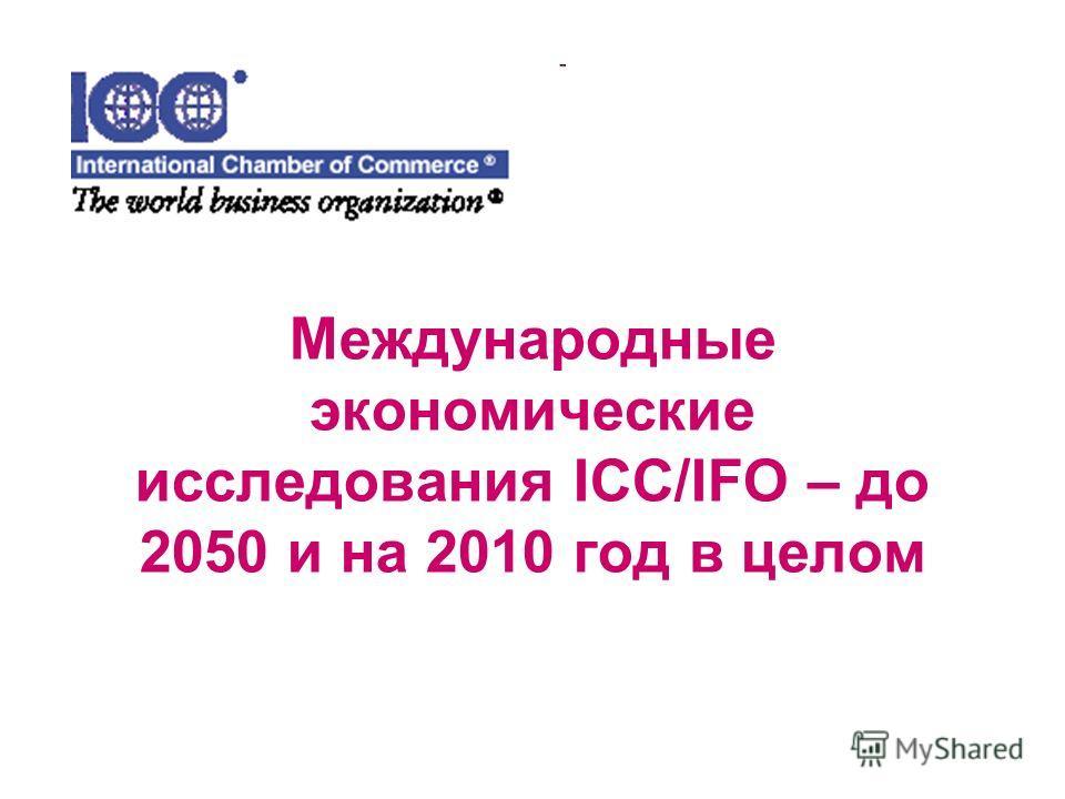 Международные экономические исследования ICC/IFO – до 2050 и на 2010 год в целом