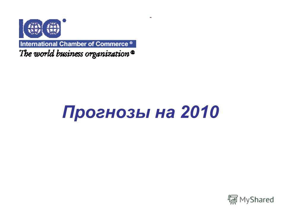 Прогнозы на 2010