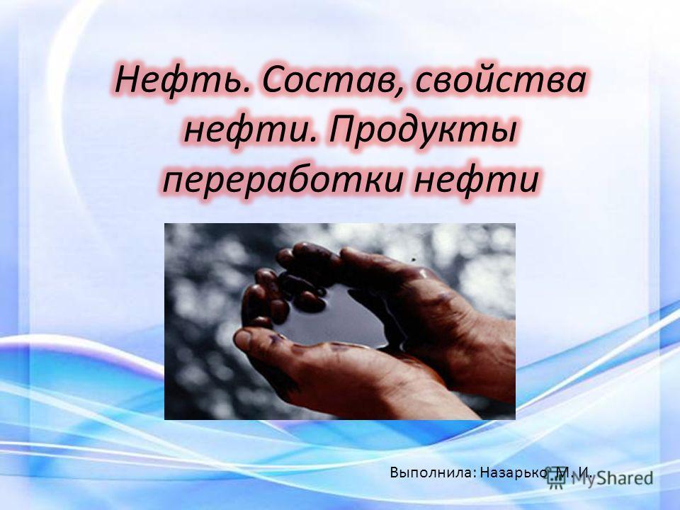 Выполнила: Назарько М. И.