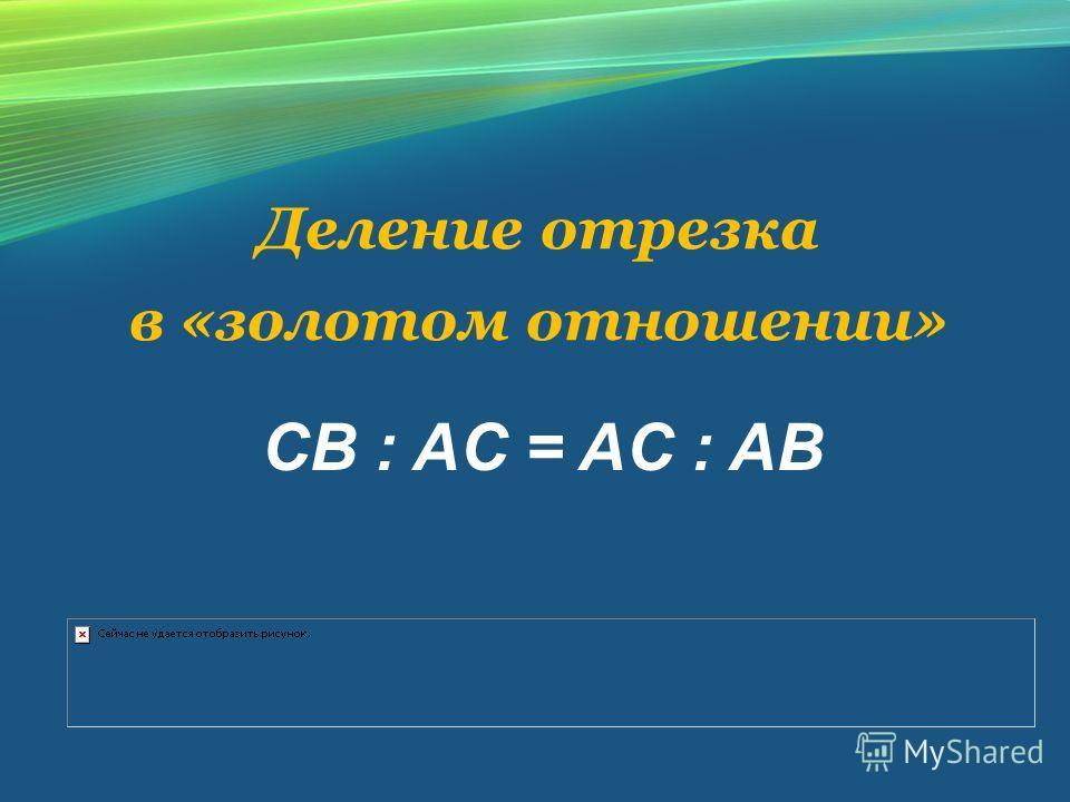 Деление отрезка в «золотом отношении» CB : AC = AC : AB