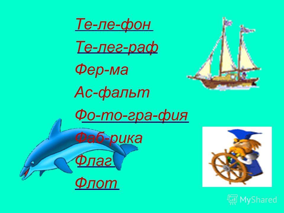 Те-ле-фон Те-лег-раф Фер-ма Ас-фальт Фо-то-гра-фия Фаб-рика Флаг Флот
