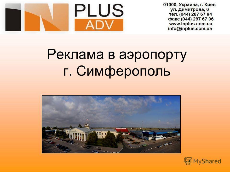 Реклама в аэропорту г. Симферополь