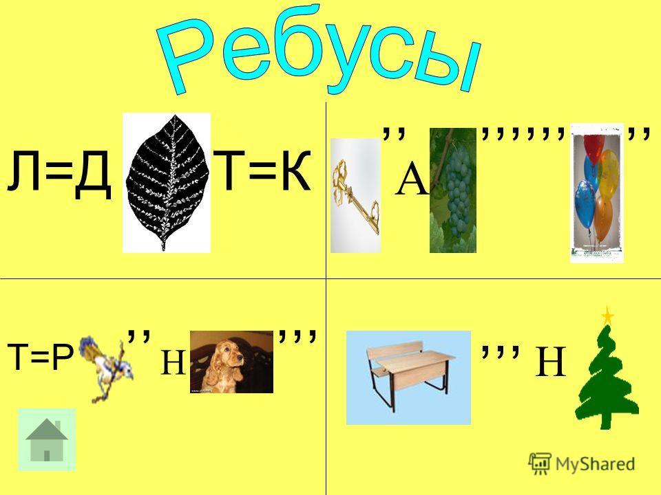 Л=ДТ=К,, А,,,,,,,, Н,,,,,, Т=Р,, Н,,,