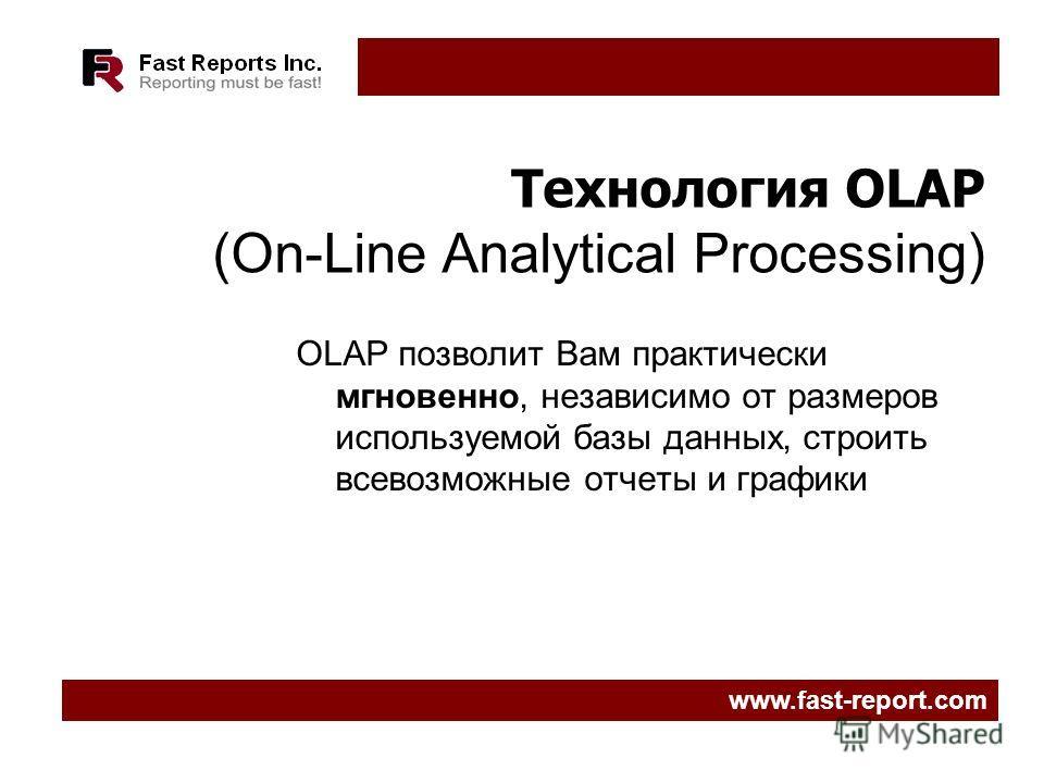 Технология OLAP (On-Line Analytical Processing) OLAP позволит Вам практически мгновенно, независимо от размеров используемой базы данных, строить всевозможные отчеты и графики www.fast-report.com