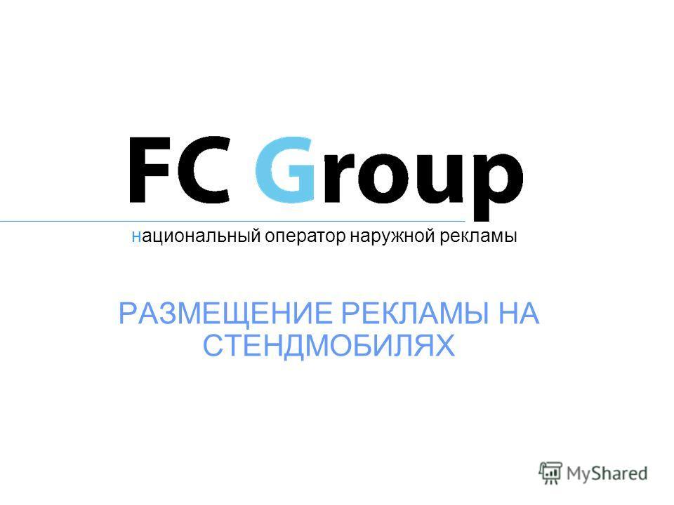 национальный оператор наружной рекламы РАЗМЕЩЕНИЕ РЕКЛАМЫ НА СТЕНДМОБИЛЯХ