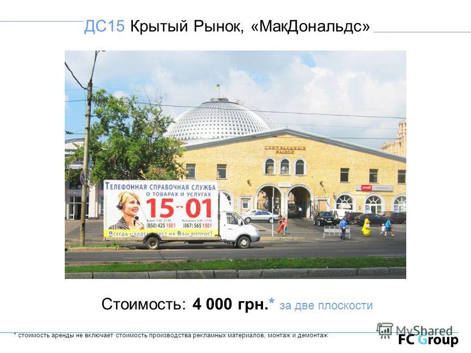 ДС15 Крытый Рынок, «МакДональдс» Стоимость: 4 000 грн.* за две плоскости * стоимость аренды не включает стоимость производства рекламных материалов, монтаж и демонтаж