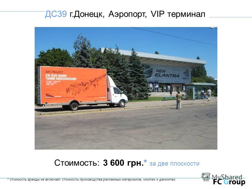 ДС39 г.Донецк, Аэропорт, VIP терминал Стоимость: 3 600 грн.* за две плоскости * стоимость аренды не включает стоимость производства рекламных материалов, монтаж и демонтаж