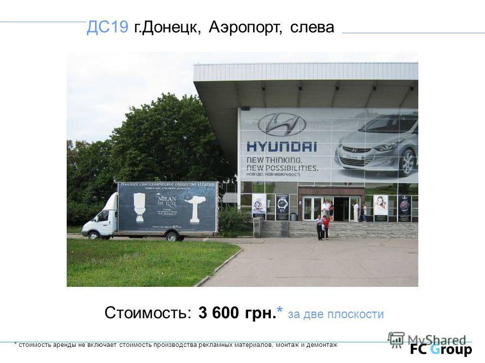 ДС19 г.Донецк, Аэропорт, слева Стоимость: 3 600 грн.* за две плоскости * стоимость аренды не включает стоимость производства рекламных материалов, монтаж и демонтаж