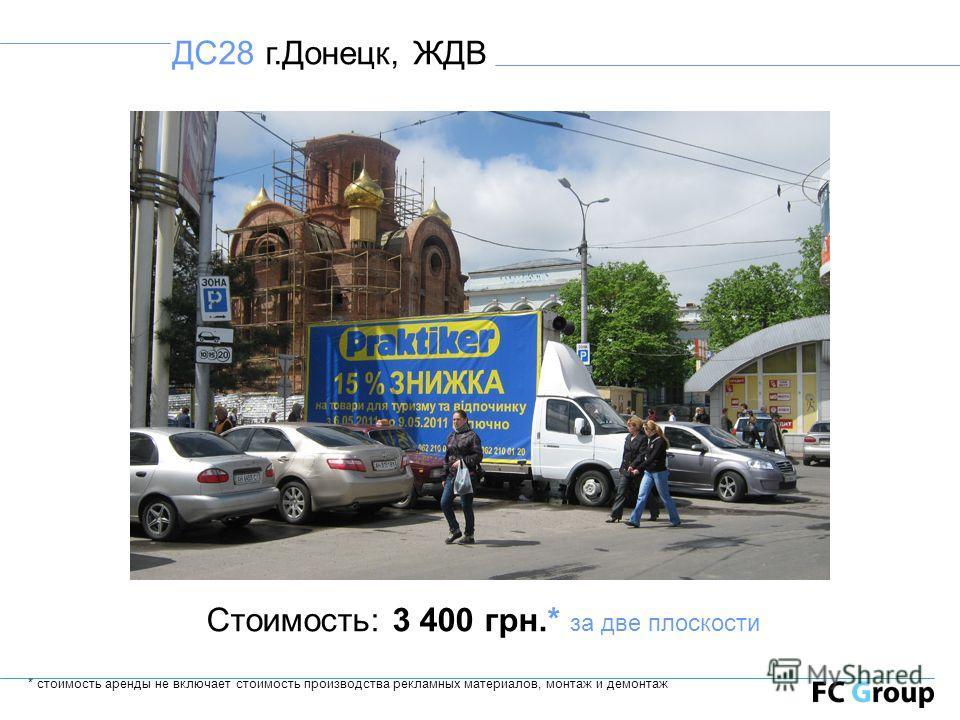 ДС28 г.Донецк, ЖДВ Стоимость: 3 400 грн.* за две плоскости * стоимость аренды не включает стоимость производства рекламных материалов, монтаж и демонтаж