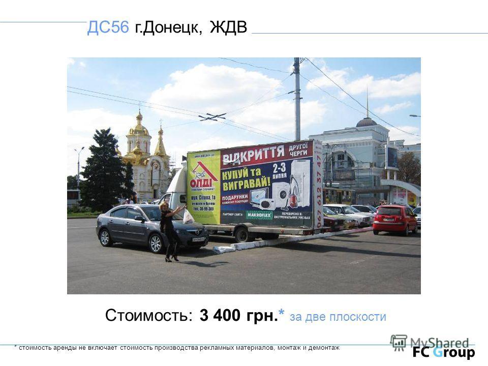 ДС56 г.Донецк, ЖДВ Стоимость: 3 400 грн.* за две плоскости * стоимость аренды не включает стоимость производства рекламных материалов, монтаж и демонтаж