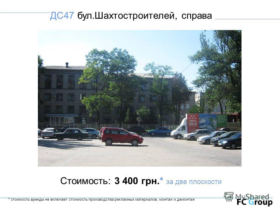 ДС47 бул.Шахтостроителей, справа Стоимость: 3 400 грн.* за две плоскости * стоимость аренды не включает стоимость производства рекламных материалов, монтаж и демонтаж