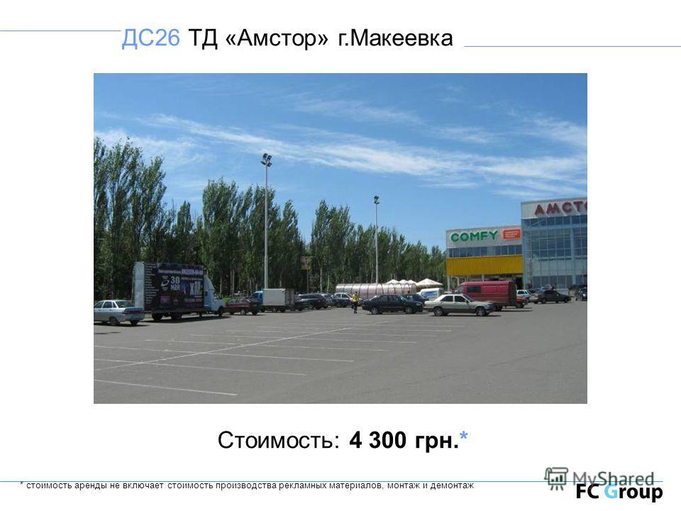 ДС26 ТД «Амстор» г.Макеевка Стоимость: 4 300 грн.* * стоимость аренды не включает стоимость производства рекламных материалов, монтаж и демонтаж