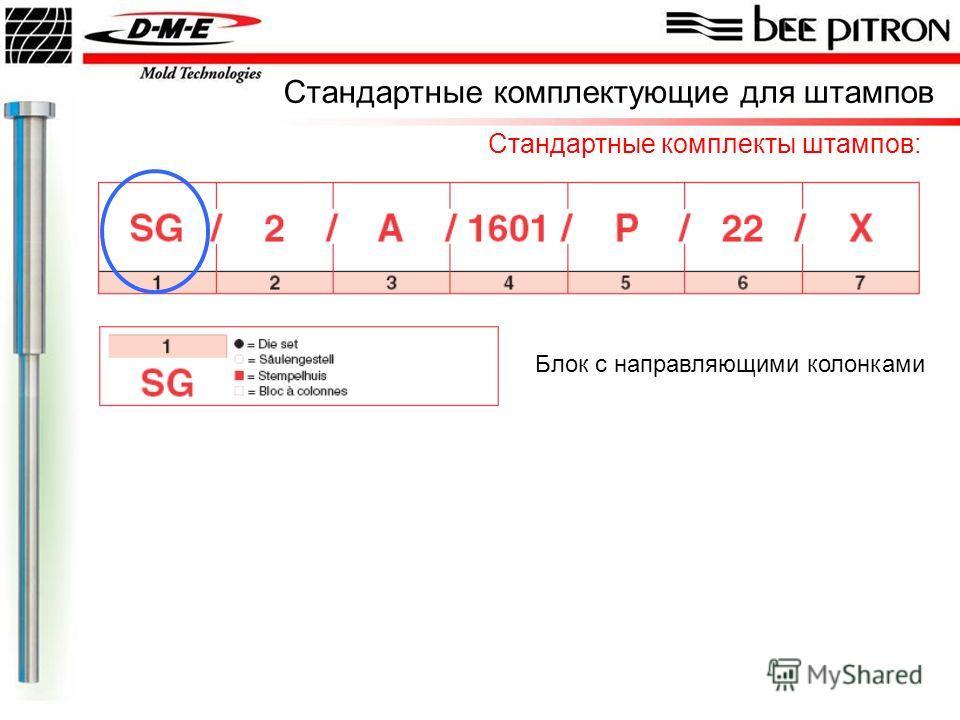 Стандартные комплектующие для штампов Стандартные комплекты штампов: Блок с направляющими колонками