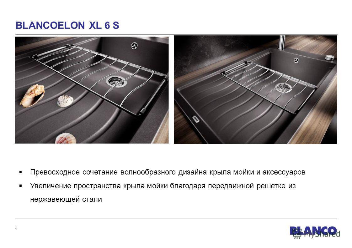 4 BLANCOELON XL 6 S Превосходное сочетание волнообразного дизайна крыла мойки и аксессуаров Увеличение пространства крыла мойки благодаря передвижной решетке из нержавеющей стали