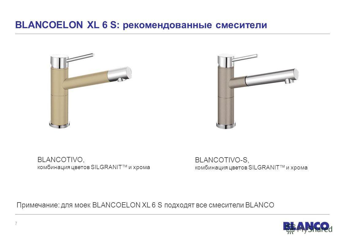 7 BLANCOELON XL 6 S: рекомендованные смесители Примечание: для моек BLANCOELON XL 6 S подходят все смесители BLANCO BLANCOTIVO, комбинация цветов SILGRANIT и хрома BLANCOTIVO-S, комбинация цветов SILGRANIT и хрома