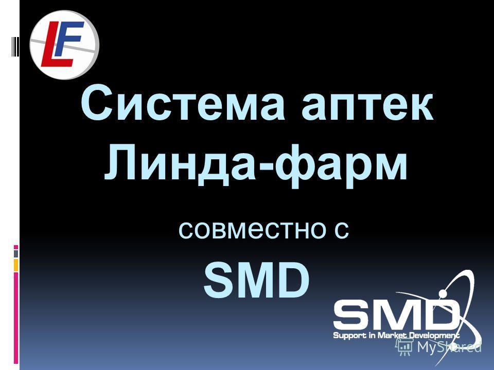 Система аптек Линда-фарм совместно с SMD