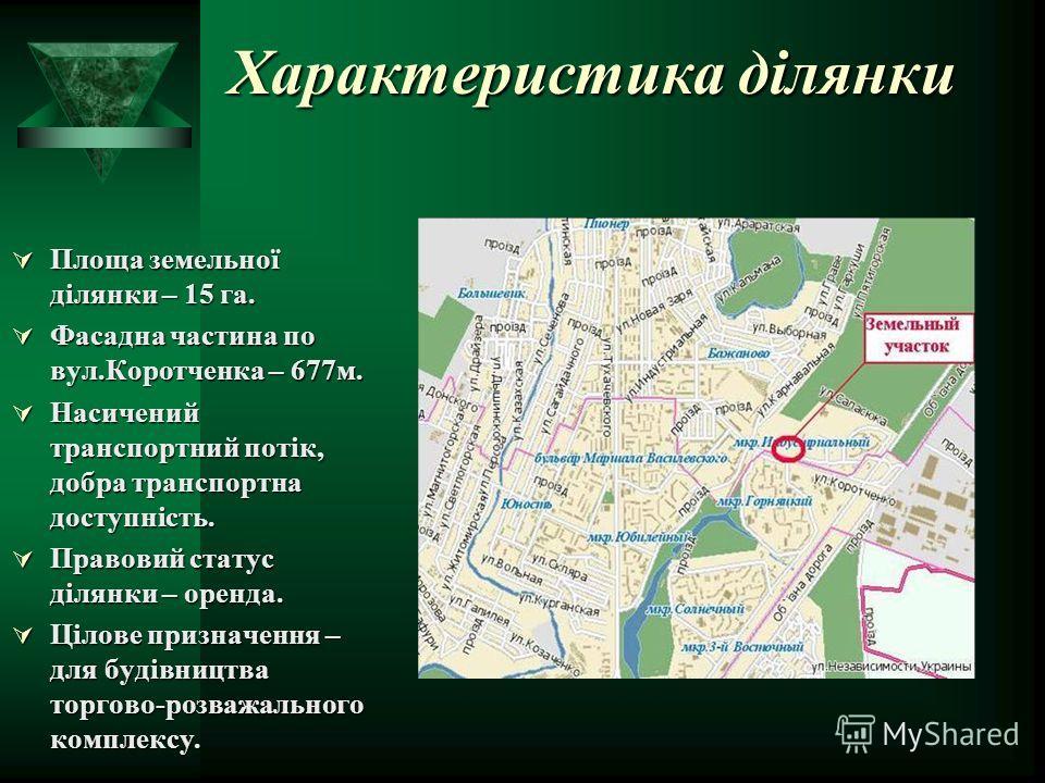 Характеристика ділянки Площа земельної ділянки – 15 га. Площа земельної ділянки – 15 га. Фасадна частина по вул.Коротченка – 677м. Фасадна частина по вул.Коротченка – 677м. Насичений транспортний потік, добра транспортна доступність. Насичений трансп