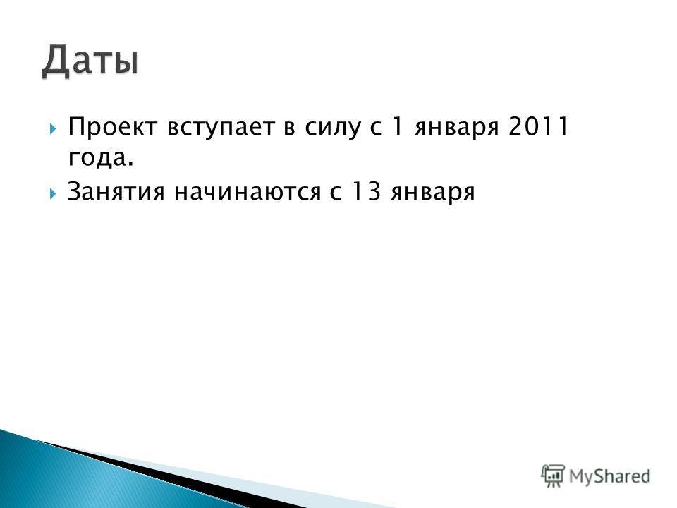 Проект вступает в силу с 1 января 2011 года. Занятия начинаются с 13 января