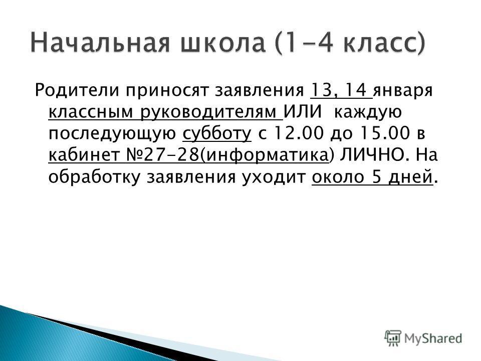 Родители приносят заявления 13, 14 января классным руководителям ИЛИ каждую последующую субботу с 12.00 до 15.00 в кабинет 27-28(информатика) ЛИЧНО. На обработку заявления уходит около 5 дней.