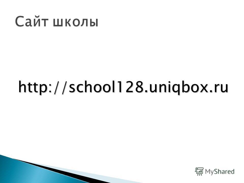 http://school128.uniqbox.ru