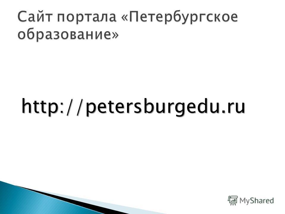 http://petersburgedu.ru