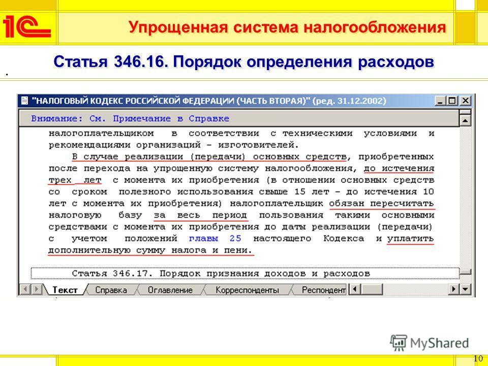 Упрощенная система налогообложения 10 Статья 346.16. Порядок определения расходов Расходы на приобретение ОС отражаются в последний день отчетного (налогового) периода после ввода в эксплуатацию Материальные расходы - Статья 254 Главы 25 НК РФ Расход
