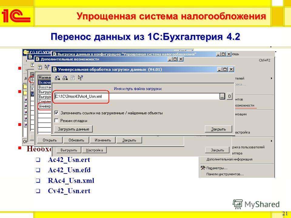 Упрощенная система налогообложения 21 Перенос данных из 1С:Бухгалтерия 4.2 Редакция 1С:Бухгалтерия 4.2 не ниже 433 Должено быть установлено приложение Microsoft XML Parser (версии не ниже 3.0) Описание переноса в файле Cv42_Usn. txt из каталога ExtFo