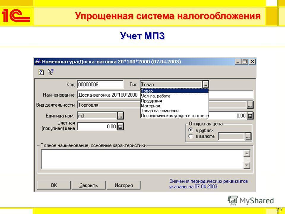 Упрощенная система налогообложения 25 Учет МПЗ