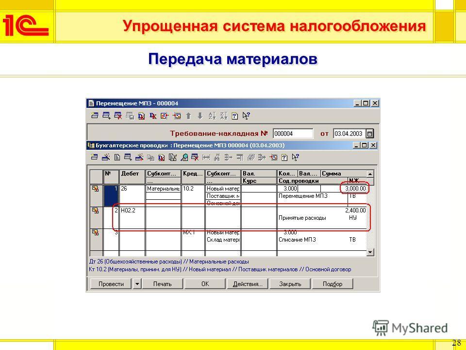 Упрощенная система налогообложения 28 Передача материалов