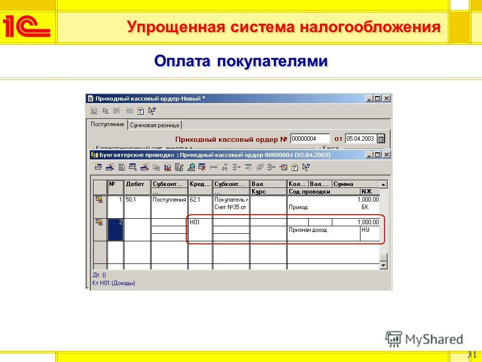 Упрощенная система налогообложения 31 Оплата покупателями
