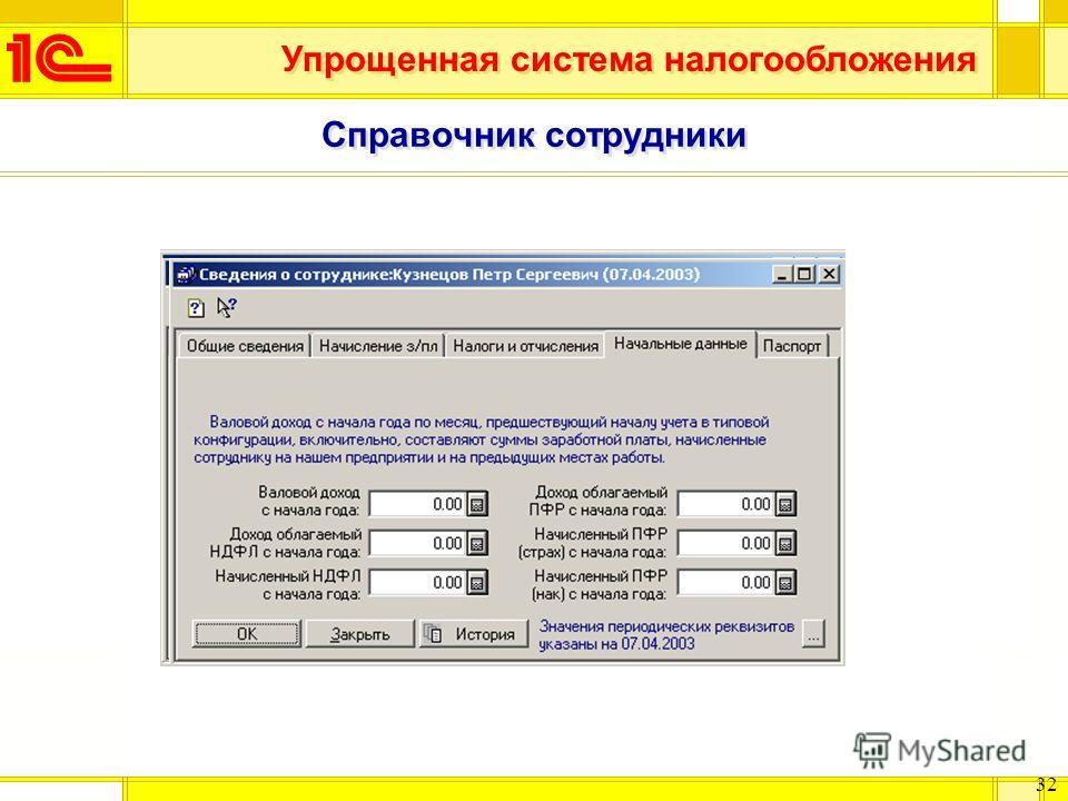 Упрощенная система налогообложения 32 Справочник сотрудники