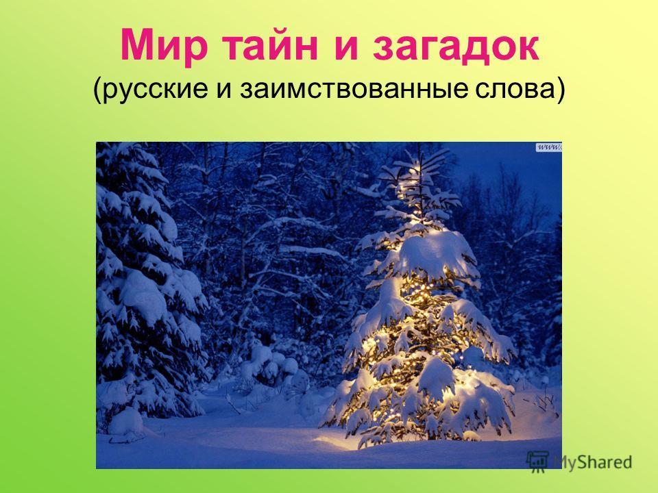 Мир тайн и загадок (русские и заимствованные слова)