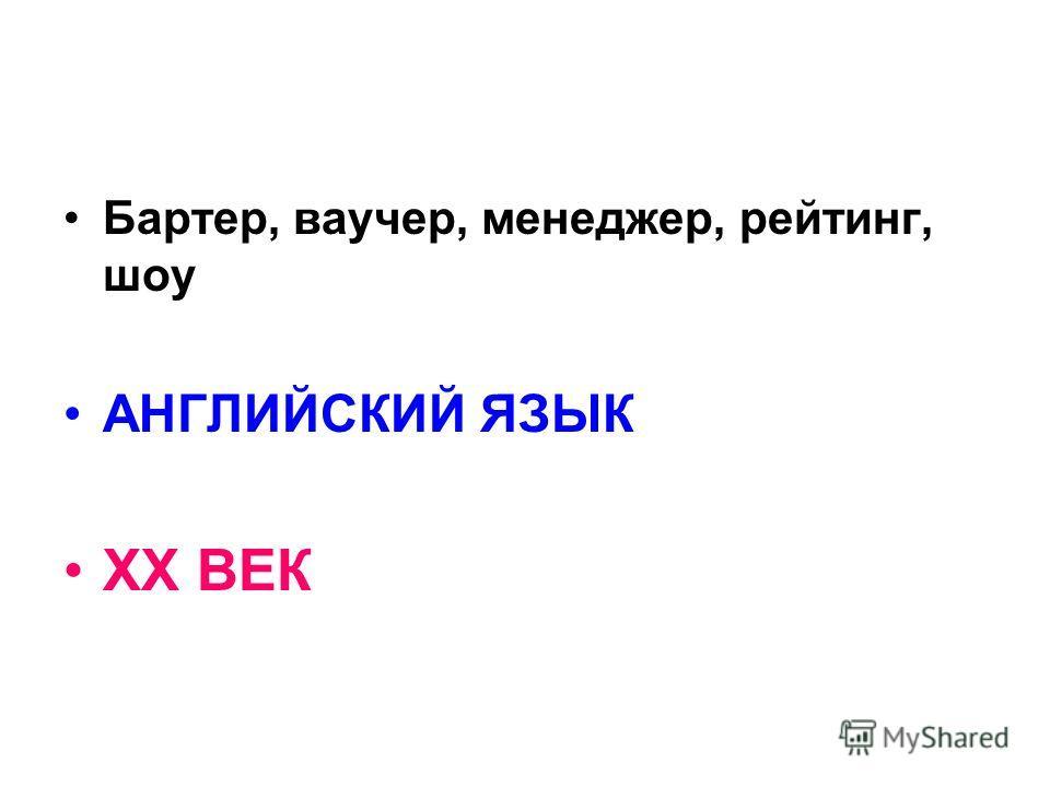Бартер, ваучер, менеджер, рейтинг, шоу АНГЛИЙСКИЙ ЯЗЫК XX ВЕК