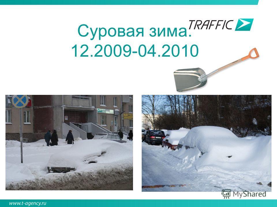 Суровая зима. 12.2009-04.2010