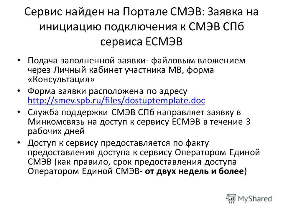 Сервис найден на Портале СМЭВ: Заявка на инициацию подключения к СМЭВ СПб сервиса ЕСМЭВ Подача заполненной заявки- файловым вложением через Личный кабинет участника МВ, форма «Консультация» Форма заявки расположена по адресу http://smev.spb.ru/files/