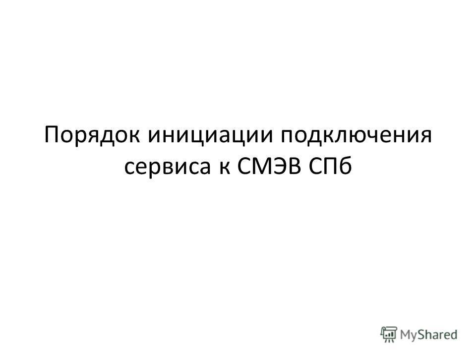 Порядок инициации подключения сервиса к СМЭВ СПб