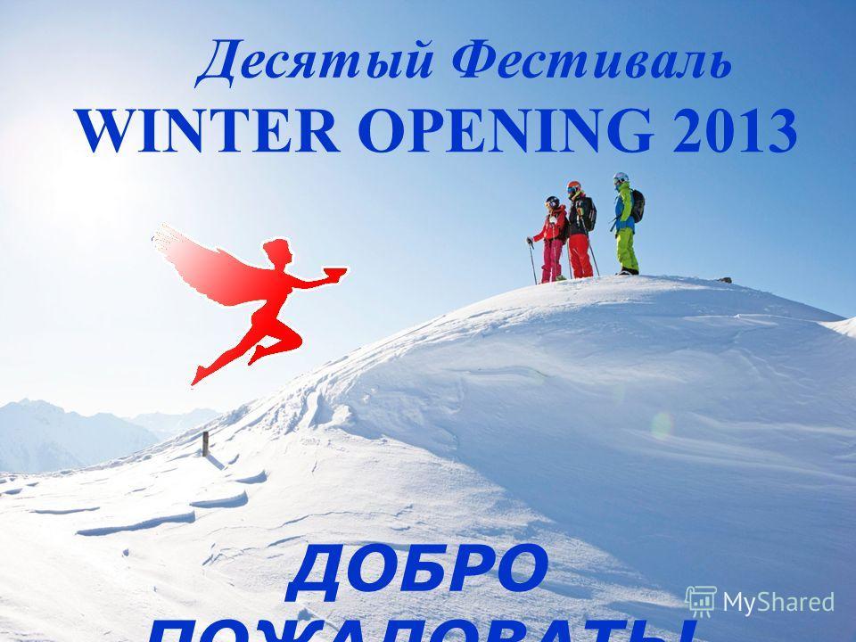 WINTER OPENING 2013 ДОБРО ПОЖАЛОВАТЬ! Десятый Фестиваль