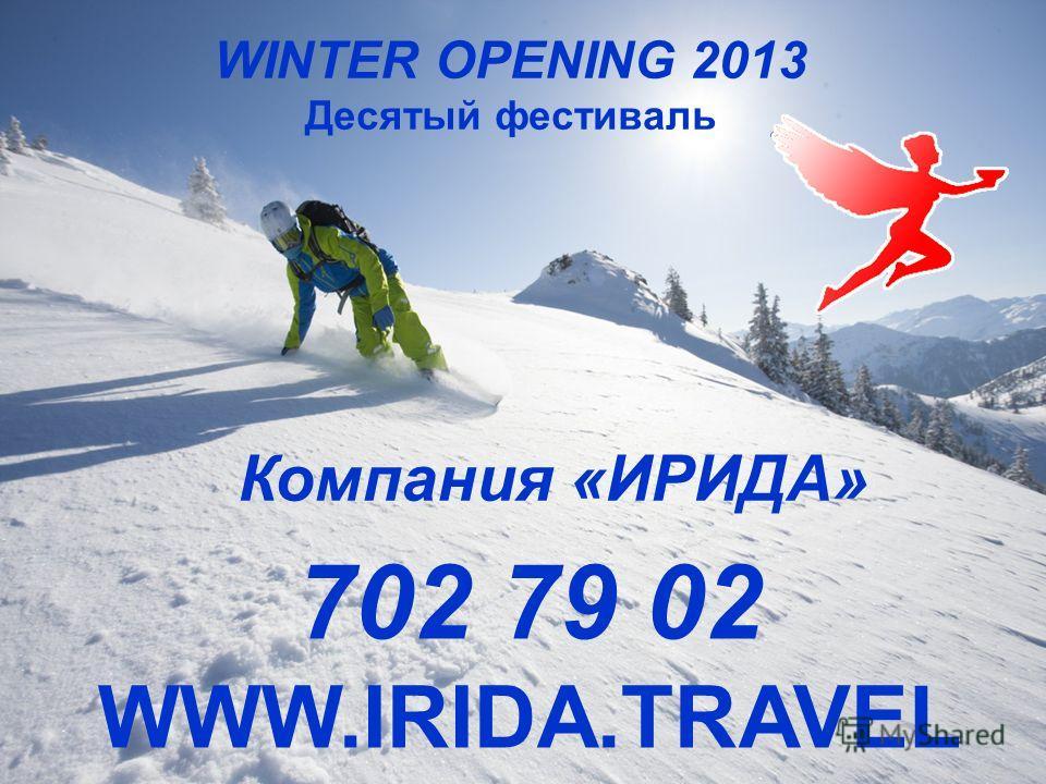 Компания «ИРИДА» 702 79 02 WWW.IRIDA.TRAVEL WINTER OPENING 2013 Десятый фестиваль