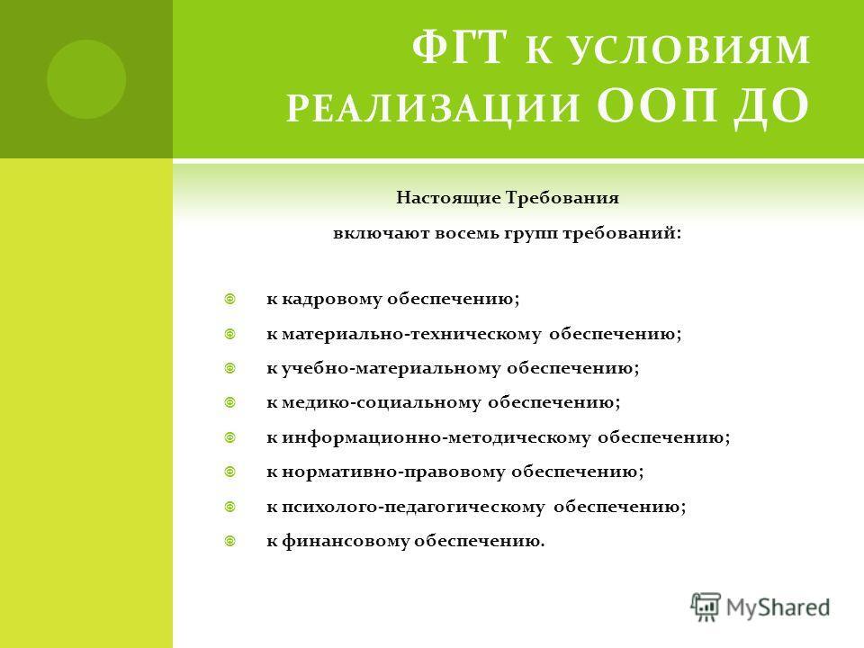 Настоящие Требования включают восемь групп требований: к кадровому обеспечению; к материально-техническому обеспечению; к учебно-материальному обеспечению; к медико-социальному обеспечению; к информационно-методическому обеспечению; к нормативно-прав