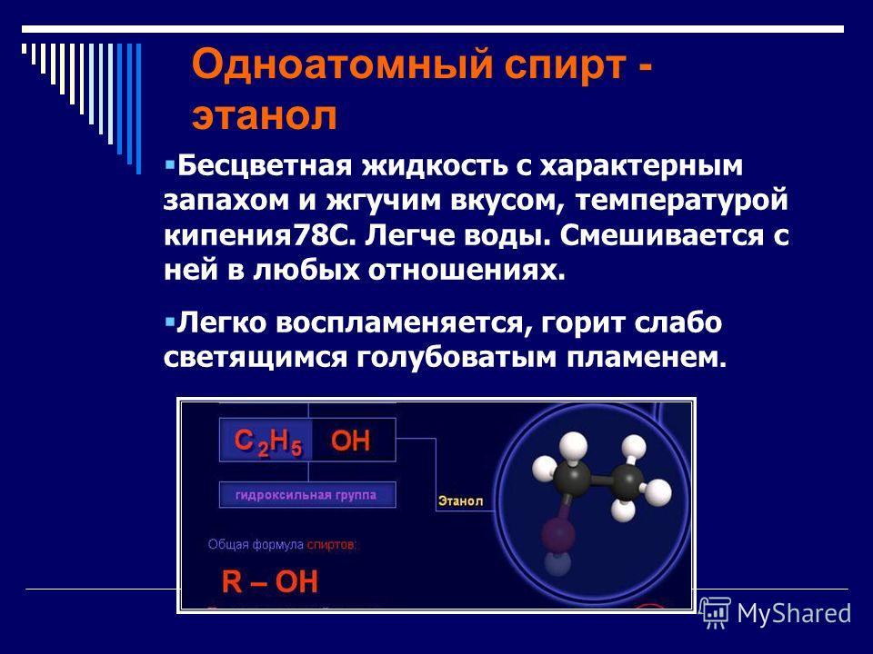 Метанол - яд Ядовитое действие метанола основано на поражении нервной и сосудистой системы. Приём внутрь 510 мл метанола приводит к тяжёлому отравлению, а 30 мл и более к смерти