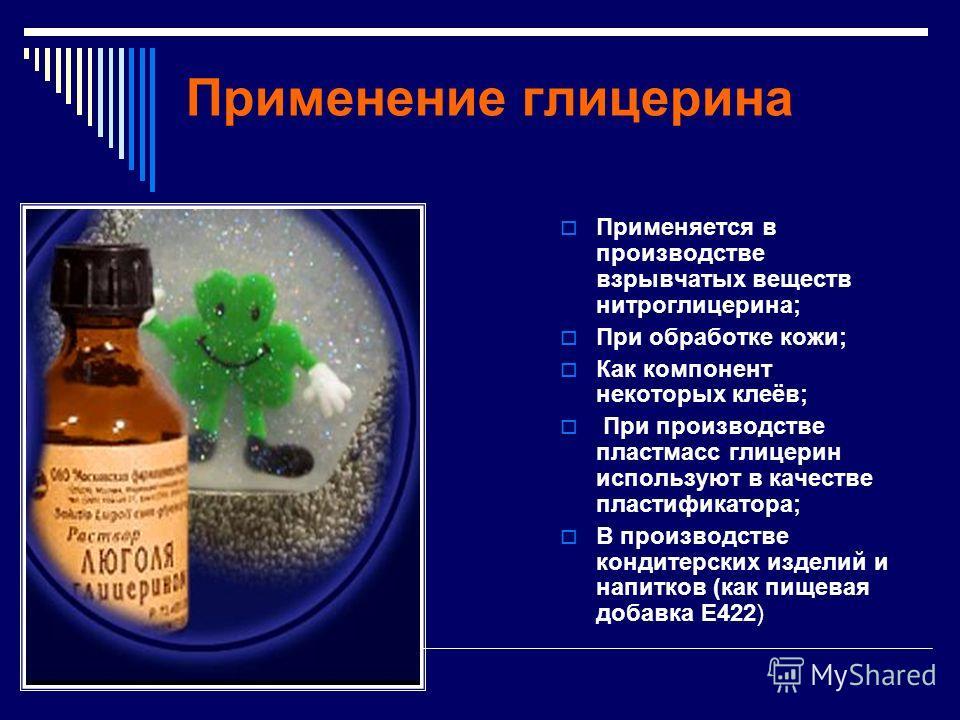 Многоатомный спирт - глицерин Глицерин – трехатомный предельный спирт. Бесцветная, вязкая, гигроскопичная, сладкая на вкус жидкость. Смешивается с водой в любых отношениях, хороший растворитель. Реагирует с азотной кислотой с образованием нитроглицер