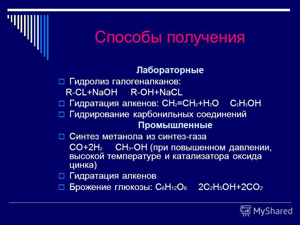 Рабочая карта урока «Спирты» Общая формула спиртов- Назовите вещества: CH3OH CH3-CH2-CH2-CH2-OH CH2(OH)-CH2(OH) Составьте структурную формулу пропанол-2 Чем определяется атомность спирта? Перечислите области применения этанола Какие спирты используют
