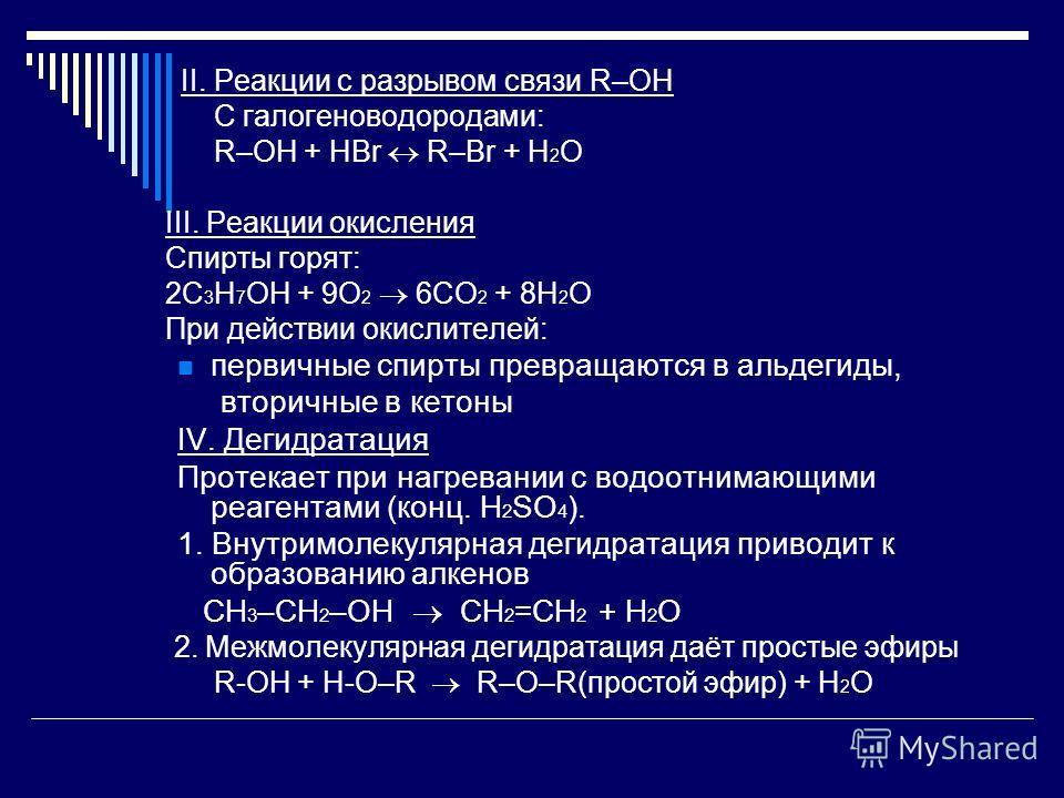 Химические свойства I. Реакции с разрывом связи RO–H Спирты реагируют с щелочными и щелочноземельными металлами, образуя солеобразные соединения – алкоголяты 2СH 3 CH 2 CH 2 OH + 2Na 2СH 3 CH 2 CH 2 ONa + H 2 2СH 3 CH 2 OH + Сa (СH 3 CH 2 O) 2 Ca + H