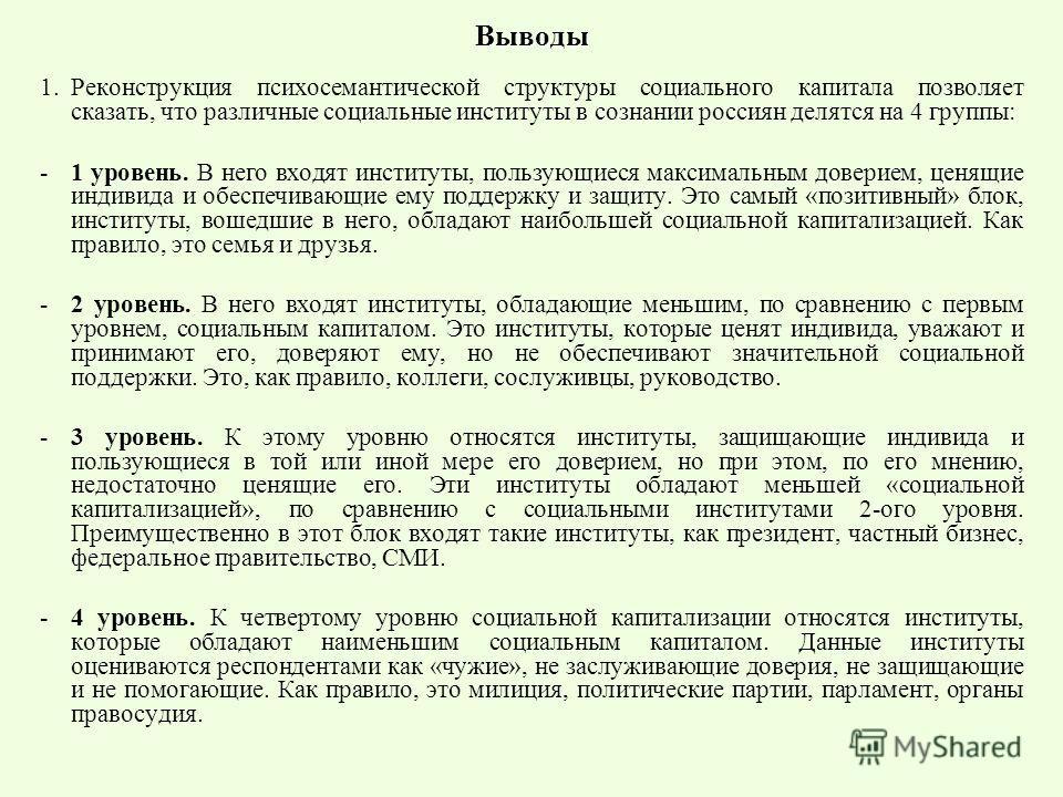 Выводы 1.Реконструкция психосемантической структуры социального капитала позволяет сказать, что различные социальные институты в сознании россиян делятся на 4 группы: -1 уровень. В него входят институты, пользующиеся максимальным доверием, ценящие ин