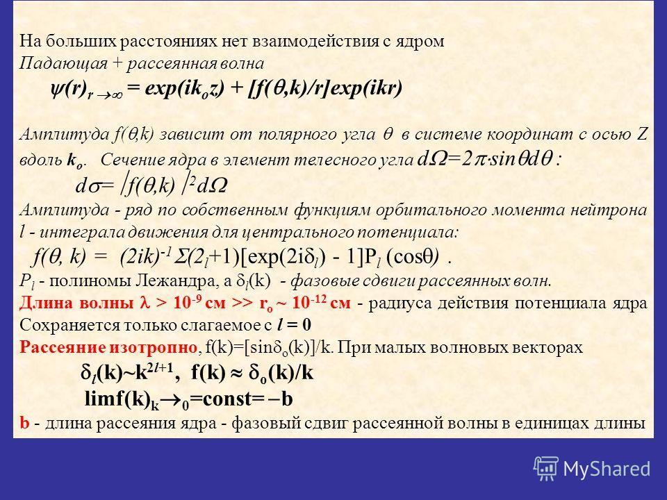 На больших расстояниях нет взаимодействия с ядром Падающая + рассеянная волна (r) r = exp(ik o z) + [f(,k)/r]exp(ikr) Амплитуда f(,k) зависит от полярного угла в системе координат с осью Z вдоль k o. Сечение ядра в элемент телесного угла d =2 sin d :