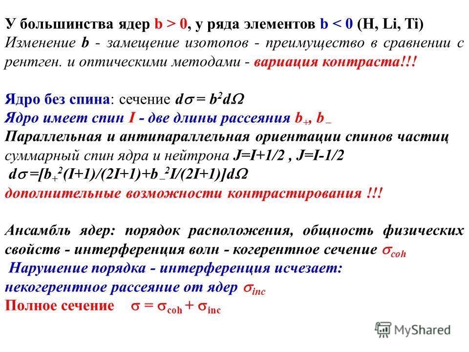 У большинства ядер b > 0, у ряда элементов b < 0 (H, Li, Ti) Изменение b - замещение изотопов - преимущество в сравнении с рентген. и оптическими методами - вариация контраста!!! Ядро без спина: сечение d = b 2 d Ядро имеет спин I - две длины рассеян