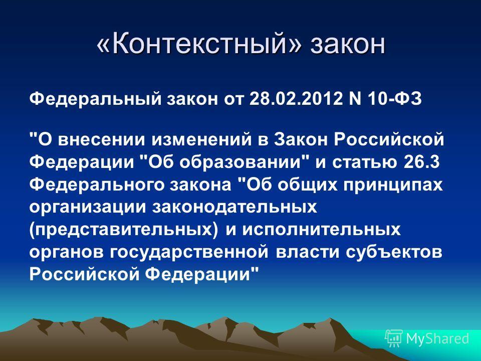 «Контекстный» закон Федеральный закон от 28.02.2012 N 10-ФЗ