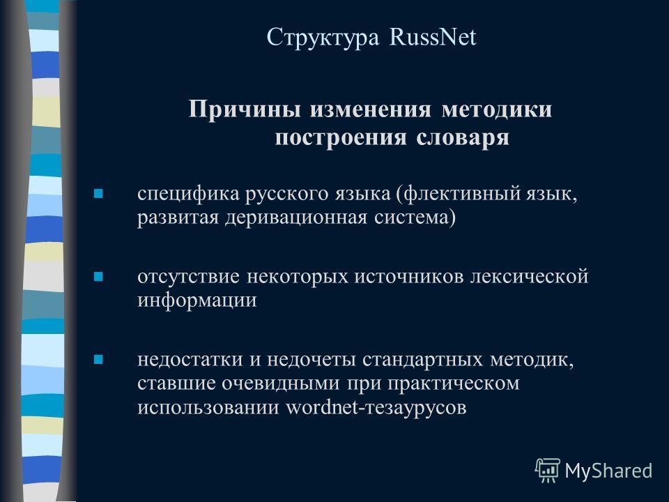 Структура RussNet Причины изменения методики построения словаря n специфика русского языка (флективный язык, развитая деривационная система) n отсутствие некоторых источников лексической информации n недостатки и недочеты стандартных методик, ставшие