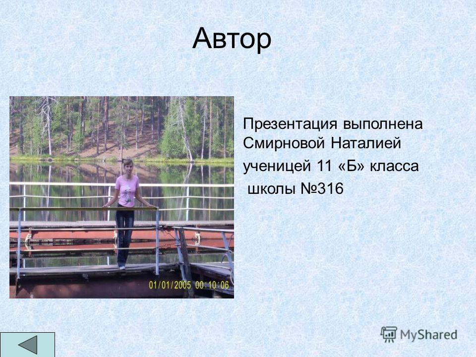 Автор Презентация выполнена Смирновой Наталией ученицей 11 «Б» класса школы 316
